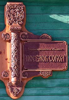 490 Поселок «Сокол». Village «Sokol».  118k