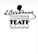 Вахтангова им. Театр